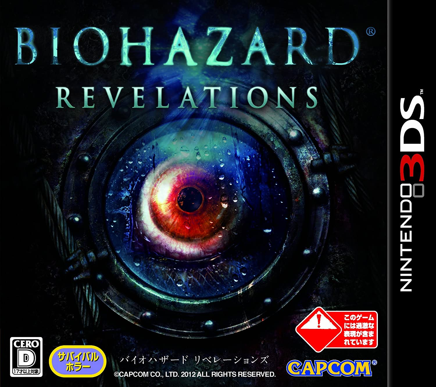 Safety and trust BioHazard: Revelations Import Max 51% OFF Japan