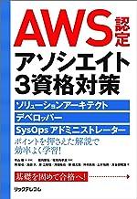 表紙: AWS認定アソシエイト3資格対策~ソリューションアーキテクト、デベロッパー、SysOpsアドミニストレーター~ | 堀内康弘