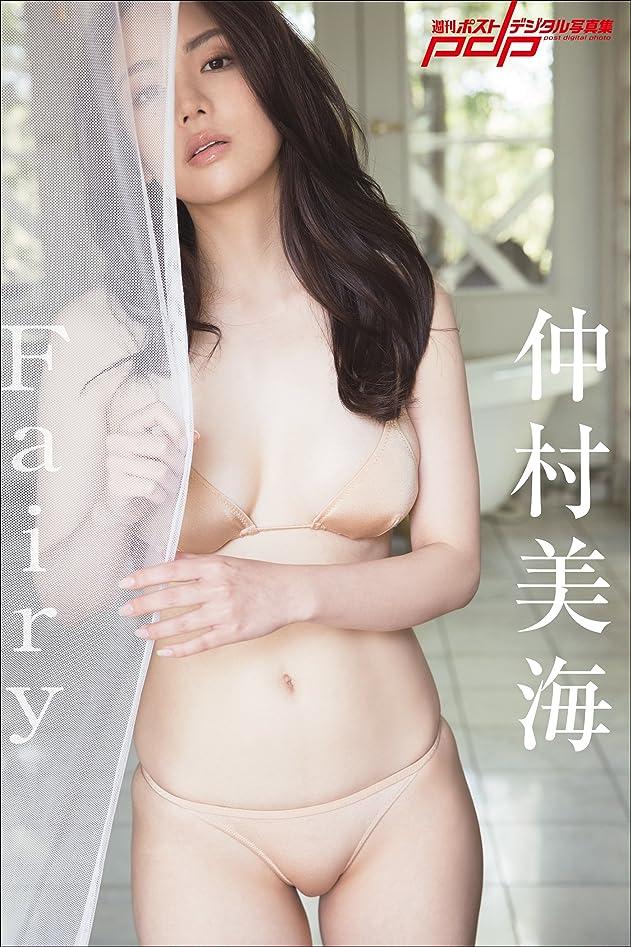 発生器感じる義務づける仲村美海 Fairy 週刊ポストデジタル写真集