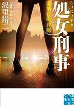 表紙: 処女刑事 (実業之日本社文庫) | 沢里 裕二