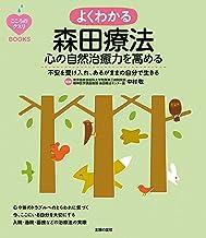 表紙: こころのクスリBOOKS よくわかる森田療法 心の自然治癒力を高める | 中村 敬