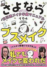 表紙: さよならブスメイク 自己流メイク卒業マニュアル   TOMOMI