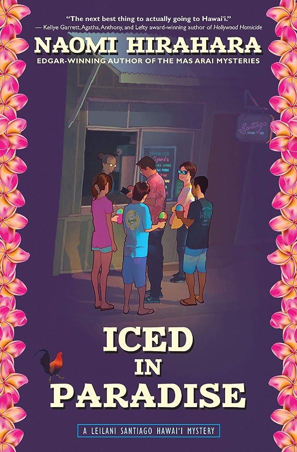 ヒステリック噴水賛辞Iced in Paradise: A Leilani Santiago Hawai'i Mystery (English Edition)