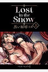 黒い屈辱 合本 上 (ビズビズコミックス) Kindle版