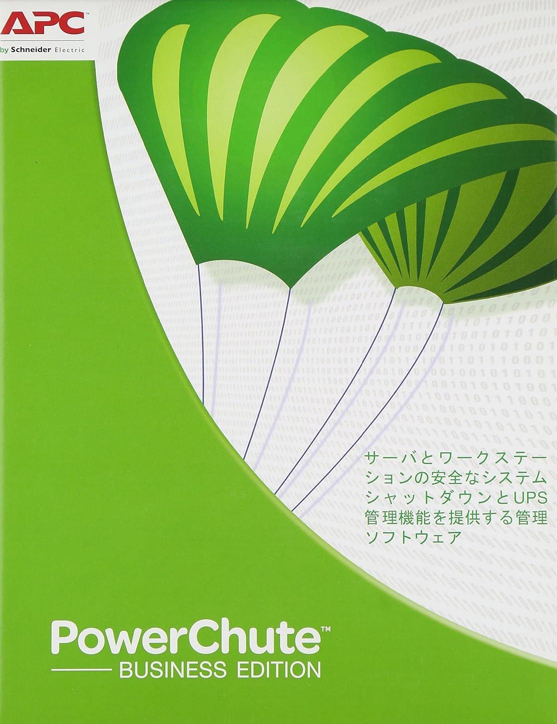 おしゃれじゃない時間厳守コンセンサスシュナイダーエレクトリック(APC) DL版PowerChute Bus.Ed.Del Win Exp UPG付