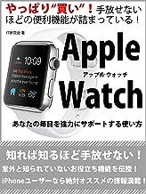 表紙: Apple Watch あなたの毎日を強力にサポートする使い方 | IT研究会
