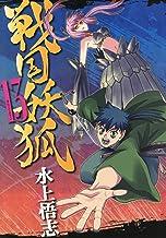 表紙: 戦国妖狐 13巻 (コミックブレイド) | 水上悟志