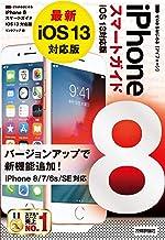 表紙: ゼロからはじめる iPhone 8 スマートガイド iOS 13対応版   リンクアップ