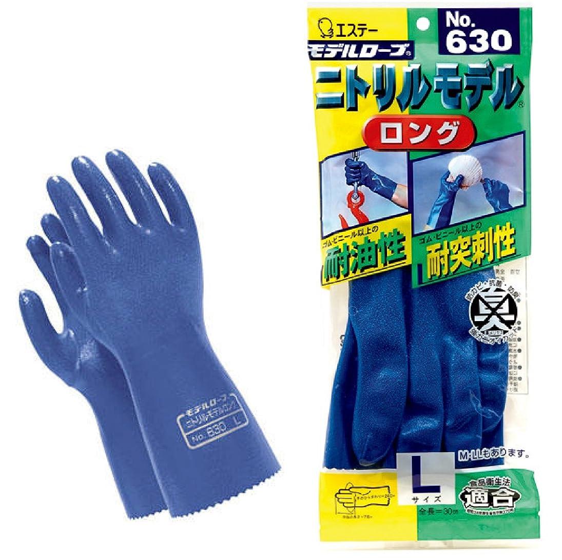 準拠若い節約(まとめ買い)エステー 作業用手袋 ニトリルモデル ロングLLNo.630 【×10セット】 生活用品 インテリア