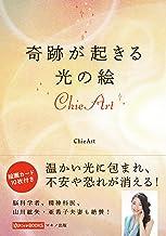 表紙: 奇跡が起きる光の絵ChieArt   ChieArt