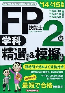 FP技能士2級学科精選問題&模擬問題〈'14~'15年版〉