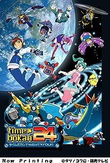タイムボカン24 Blu-ray BOX2