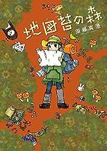 表紙: 地図苔の森 庭先塩梅 (ビームコミックス) | 須藤 真澄