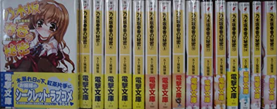 Nogizaka Haruka no Himitsu Comic set Vol.1 to 16 (Japanese)
