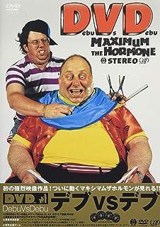【メーカー特典あり】Debu Vs Debu [DVD] (旧譜キャンペーン特典付)