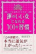 表紙: 運のいい女になれる 101の習慣 (中経出版) | 恒吉 彩矢子
