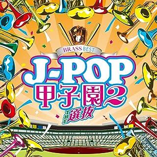 BRASS BEST J-POP甲子園2 〜THE 選抜〜