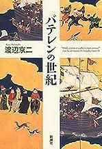 表紙: バテレンの世紀   渡辺京二