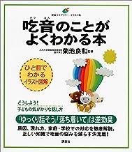 表紙: 吃音のことがよくわかる本 (健康ライブラリーイラスト版) | 菊池良和