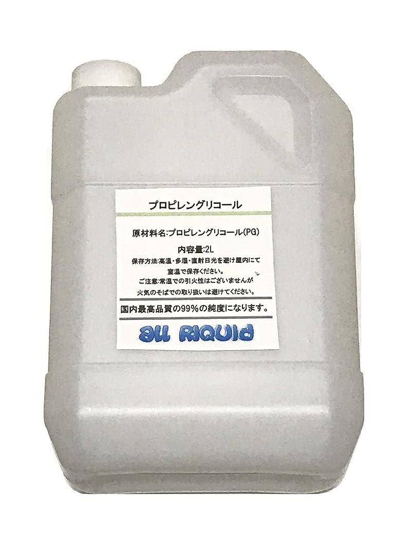 傾向がある費用流(PG)プロピレングリコール 2L (高濃度99%)安全な食添品使用