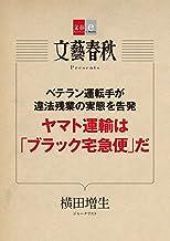 表紙: ベテラン運転手が違法残業の実態を告発 ヤマト運輸は「ブラック宅急便」だ【文春e-Books】 | 横田増生