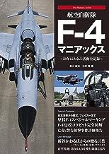 表紙: 航空自衛隊F-4マニアックス | 青木謙知