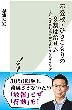 表紙: 不登校・ひきこもりの9割は治せる~1万人を立ち直らせてきた3つのステップ~ (光文社新書) | 杉浦 孝宣