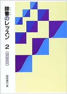 隷書のレッスン〈2 演習編〉