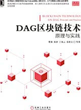 DAG区块链技术:原理与实践 (区块链技术丛书) (Chinese Edition)