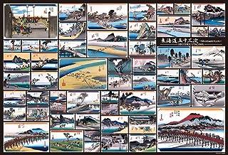 1000ピース ジグソーパズル 歌川広重 東海道五十三次コレクション(49×72cm)