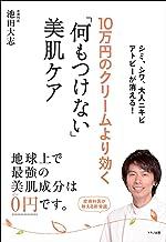 表紙: 10万円のクリームより効く「何もつけない」美肌ケア | 池田大志