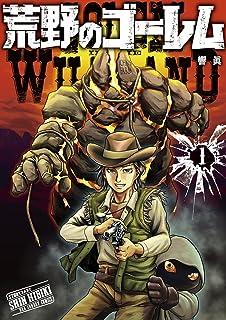 荒野のゴーレム(1) (裏少年サンデーコミックス)