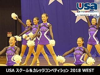 USA スクール&カレッジコンペティション 2018 WEST