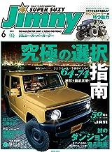 表紙: JIMNY SUPER SUZY (ジムニースーパースージー) No.112 [雑誌] | スーパースージー編集部