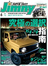 JIMNY SUPER SUZY (ジムニースーパースージー) No.112 [雑誌]