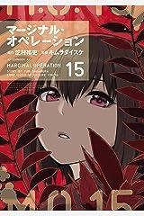 マージナル・オペレーション(15) (アフタヌーンコミックス) Kindle版