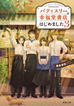 表紙: パティスリー幸福堂書店はじめました : 3 (双葉文庫)   秦本幸弥