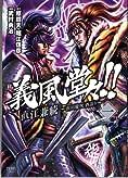 義風堂々!!直江兼続~前田慶次酒語り 1 (ゼノンコミックス)