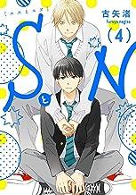 表紙: SとN 4【単話売】 (G-Lish)   古矢渚