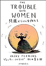 表紙: 問題だらけの女性たち | 松田青子
