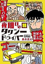 表紙: 夜明けのタクシードライバー 特別版 (学研スマートライブラリ) | 並木 道夫