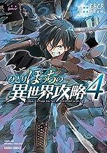 表紙: ひとりぼっちの異世界攻略 4 (ガルドコミックス) | びび