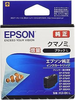 エプソン 純正 インクカートリッジ クマノミ KUI-BK-L ブラック 増量
