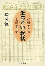 表紙: 漱石の印税帖 娘婿がみた素顔の文豪 (文春文庫) | 松岡 譲
