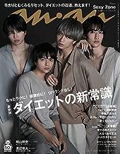 anan(アンアン) 2020/02/05号 No.2186 [最新版ダイエットの新常識/Sexy Zone]
