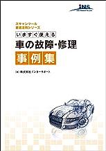 表紙: 今すぐ使える車の故障・修理事例集   株式会社インターサポート