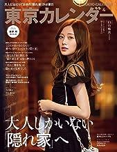 表紙: 東京カレンダー 2020年 4月号 [雑誌] | 東京カレンダー編集部