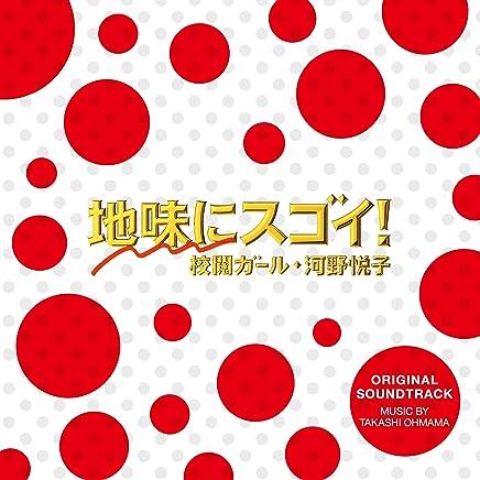 ドラマ「地味にスゴイ!校閲ガール・河野悦子」オリジナル・サウンドトラック
