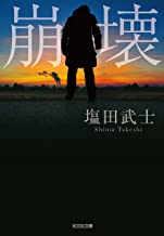 表紙: 崩壊 (光文社文庫) | 塩田 武士