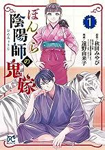 ぼんくら陰陽師の鬼嫁 1 (1) (ボニータコミックス)